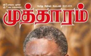 Mutharam Magazine