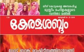 Kerala Sabdam Magazine