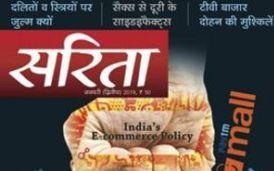 Sarita Magazine