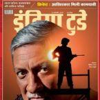 India Today (इंडिया टुडे) - 23.01.2019