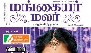 Mangaiyar Malar Magazine