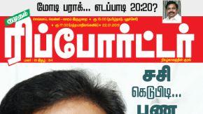 Kumudam Reporter Magazine