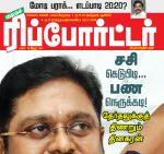 Kumudam Reporter (குமுதம் ரிப்போர்ட்டர்) - 22.01.2019