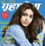Grihshobha (गृहशोभा) Hindi Magazine - January Second Week 2019