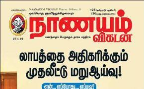 Nanayam Vikatan Magazine