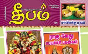 Deepam Magazine