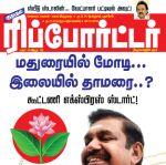Kumudam Reporter (குமுதம் ரிப்போர்ட்டர்) - 25.01.2019