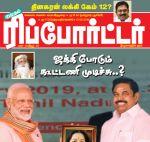 Kumudam Reporter (குமுதம் ரிப்போர்ட்டர்) - 01.02.2019