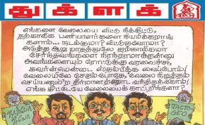 Tughlak Magazine