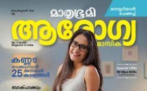 Mathrubhumi Arogya Masika Magazine