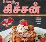 Aval Kitchen (அவள் கிச்சன்) - February 2019