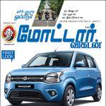 Motor Vikatan (மோட்டார் விகடன்) - 01.02.2019