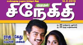 Kumudam Snehithi Magazine