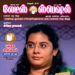 Ladies Special (லேடீஸ் ஸ்பெஷல்) - February 2019