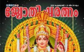 Jyothis Haratnam Magazine