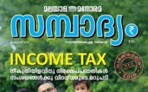 Malayala Manorama Sambadhyam Magazine