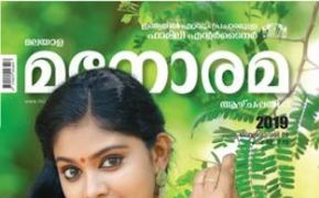 Malayala Manorama Magazine