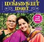 Mangayar Malar (மங்கையர் மலர்) - பிப்ரவரி 01-15, 2019