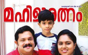 Mahilaratnam Magazine