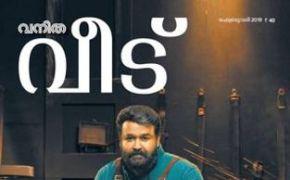 Vanitha Veedu Magazine