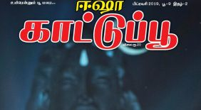 Isha Kattupoo Magazine