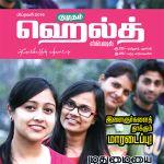 Kumudam Health (குமுதம் ஹெல்த்  ஸ்பெஷல்) - 01.02.2019