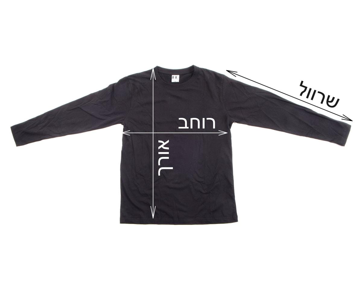 חולצת שרוול ארוך מידות   גדלים של חולצות שרוול ארוך   טבלת מידות חולצות שרוול ארוך