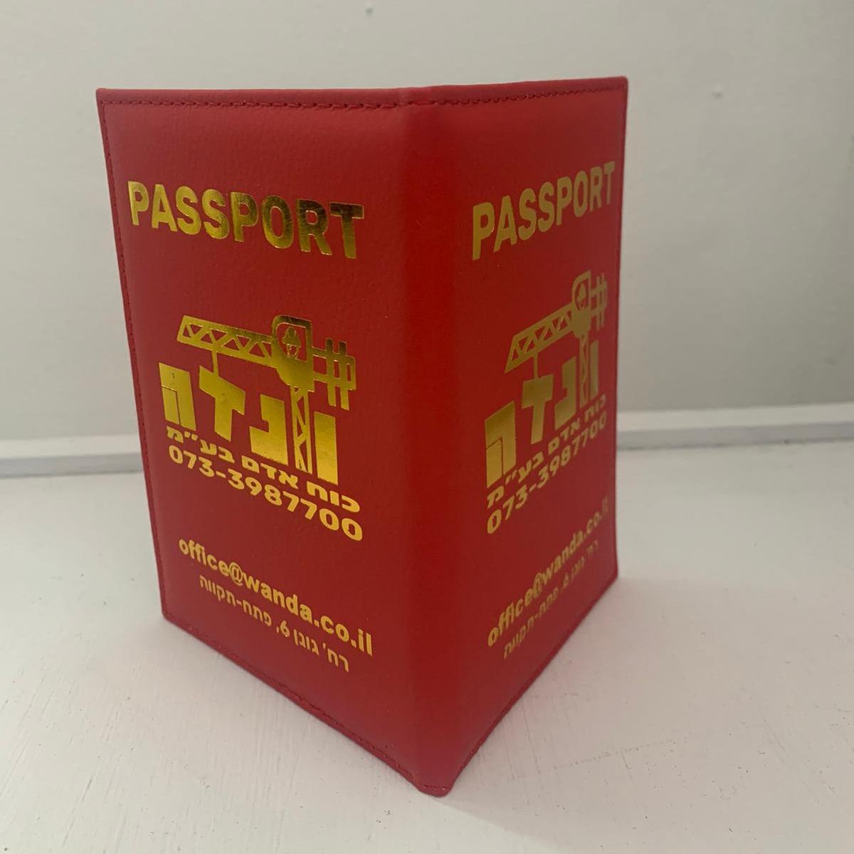 כיסוי דרכון מודפס | כיסוי מעוצב לדרכון | כיסוי דרכון ממותג