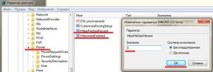 Отключение гибернации в реестре Windows 8