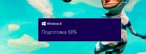 Подготовка к обновлению операционной системы