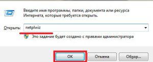 Запуск службы управления учетными записями в Windows 8