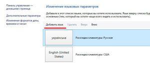 Установка дополнительного языка Windows 8
