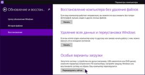 Переход в BIOS в Windows 8