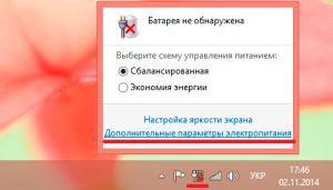 Управление электропитанием Windows 8