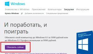 Официальный сайт Microsoft: обновление Windows 8