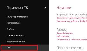 Параметры сети Windows 8