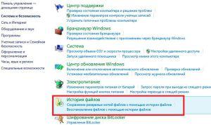 История файлов в windows 8