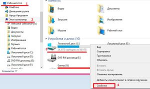 Свойства локального винчестера в Windows 8