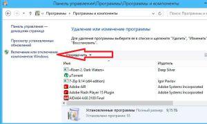Включение и выключение компонентов Windows 8
