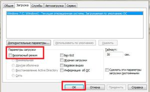 Отключение автоматической загрузки безопасного режима в Windows 8