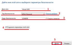 Насстройка параметров сети компьютер-компьютер в Windows 8