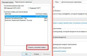 Сменить сочетание клавиш Windows 8