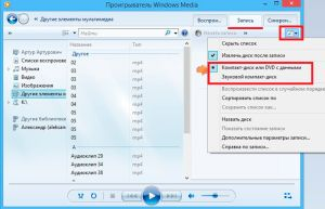 Запись диска в Windows Media Player в Windows-8