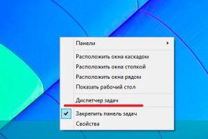 Запуск диспетчера задач в windows 8