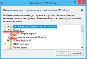 Включить hyperV в Windows 8