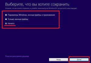 Выбор сохранения параметров Windows 8