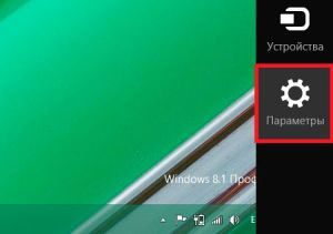 Вход в параметры windows 8