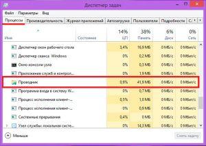 «Проводник» в «Диспетчере задач» в Windows 8