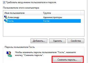 smena-parolya-uchetnoy-zapisi-v-windows-8