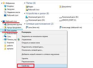 Свойства моего компьютера Windows 8